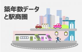 築年数データを用いた路線・駅を軸とした商圏分析
