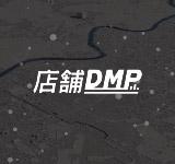 店舗DMP