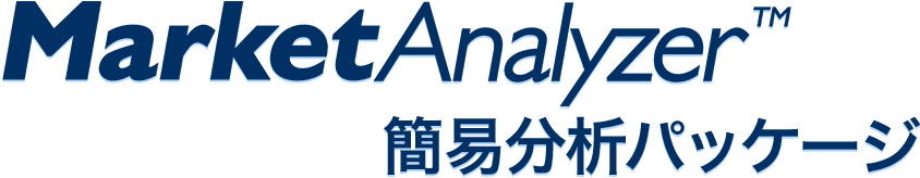 MarketAnalyzer簡易分析パッケージ