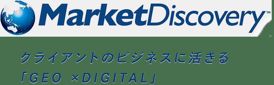MarketDiscovery クライアントのビジネスに活きる「GEO ×DIGITAL」