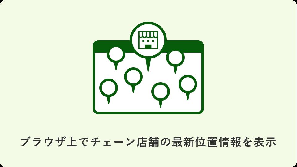 ブラウザ上でチェーン店舗の最新位置情報を表示