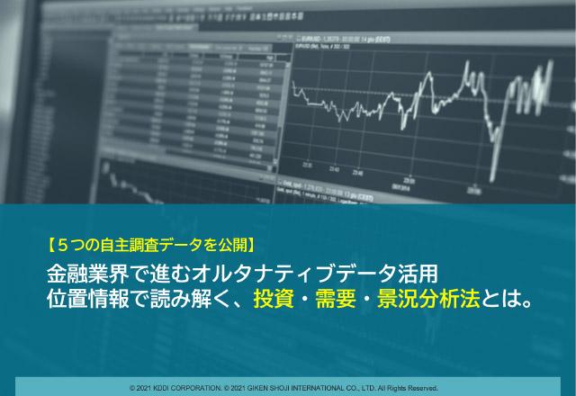 """【金融向け】位置情報で読み解く""""投資・需要・景況分析法"""""""
